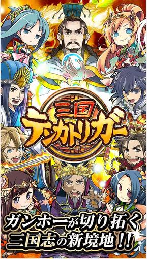 ガンホー、スマホ向け放置ゲームの最新作「三国テンカトリガー」のAndroid版をリリース1