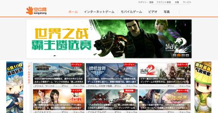 中国オンラインゲーム大手「空中网」(KONGZHONG)が日本法人を設立 日本展開第1弾として東京ゲームショウ2014に出展1