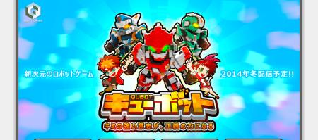 台湾のQubit Games、東京ゲームショウ2014に自分でロボットを作れるスマホゲーム「Qubot」を出展