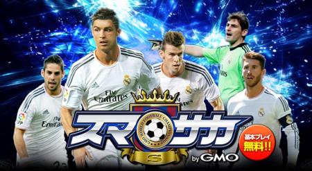 GMOインターネット、モブキャストにてソーシャルサッカーゲーム「スマサカS」を提供開始
