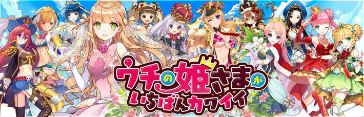 サイバーエージェント、スマホゲーム「ウチの姫さまがいちばんカワイイ」を 中国本土に続き台湾・香港でも提供決定