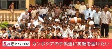 クラウドファンディングプラットフォーム「Makuake」、中高生向けの「次世代起業家育成プログラム」を始動 第1弾は品川女子学院の「カンボジアの子どもに文房具を届けるプロジェクト」