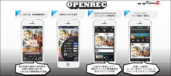 CyberZ、スマホ向けゲームプレイ動画共有サービス「OPENREC」を提供開始1