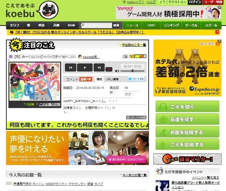 カヤック、音声投稿コミュニティサイト「koebu(こえ部)」をサイバーエージェントに譲渡