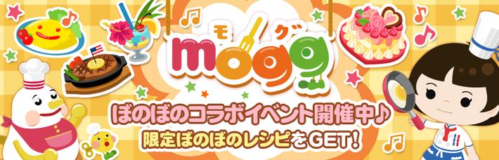 「ぼのぼの」がAmebaのレシピゲーム「mogg」ともコラボ! ぼのぼのやシマリスくんたち森の仲間がモチーフのレシピが登場