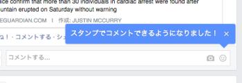 Facebook、コメント欄でもスタンプが使える機能を日本先行提供