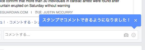 Facebook、コメント欄でもスタンプが使える機能を日本先行提供1