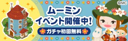 アメーバピグのソーシャルゲーム「ピグライフ」とムーミンが初コラボ! 「ムーミンの家」エリアも登場1