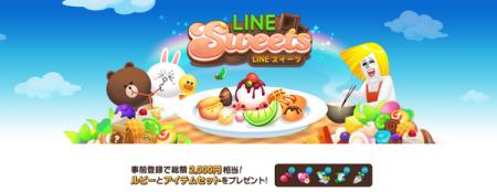 LINEキャラが登場する新たなパズルゲームが登場! LINE、マップ型パズルゲーム「LINE スイーツ」の事前登録受付を開始1
