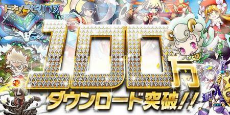 スマホ向けダンジョン探索RPG「トキノラビリンス」が100万ダウンロードを突破 9/18まで記念キャンペーンを実施