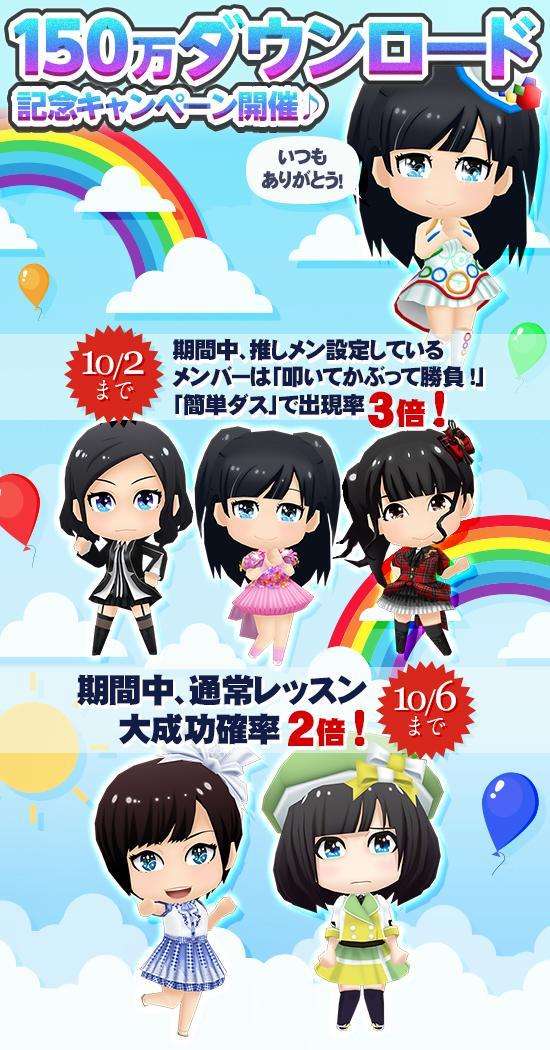 ストラテジーアンドパートナーズのスマホ向け音ゲー「AKB48ついに公式音ゲーでました。」、150万ダウンロードを突破