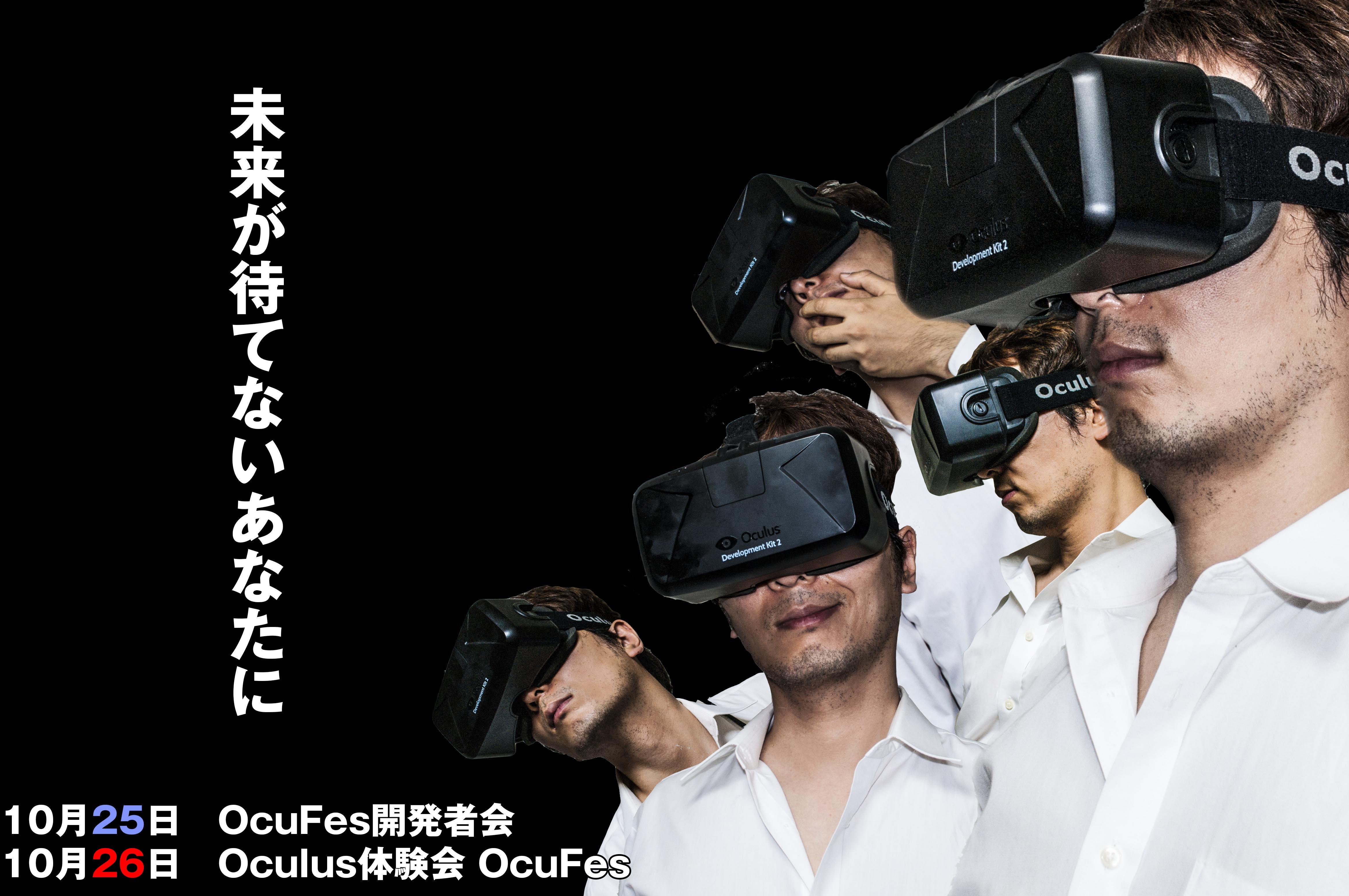 10/25~26、日本科学未来館にてOculus Riftの開発者向けイベント「OcuFes開発者会」開催1