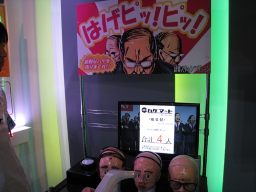 【TGS2014レポート】今年も個性的な作品が揃ってます---神奈川工科大学、ハゲオヤジをスキャンする計算ゲーム「はげピッ!!ピッ!!」などを出展中1