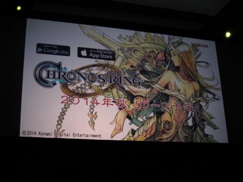【TGS2014レポート】KONAMI、スマホ向け新作「クロノスリング」「巨神戦争」「キングダムドミニオン」の3タイトルを発表1