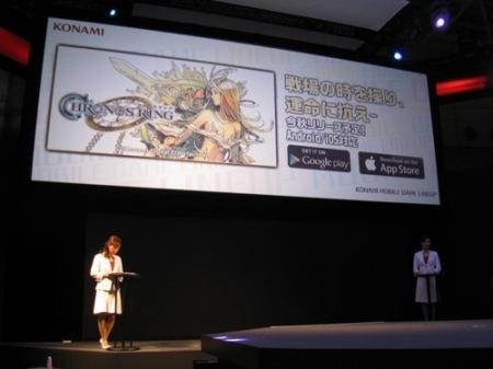 【TGS2014レポート】KONAMI、スマホ向け新作「クロノスリング」「巨神戦争」「キングダムドミニオン」の3タイトルを発表2
