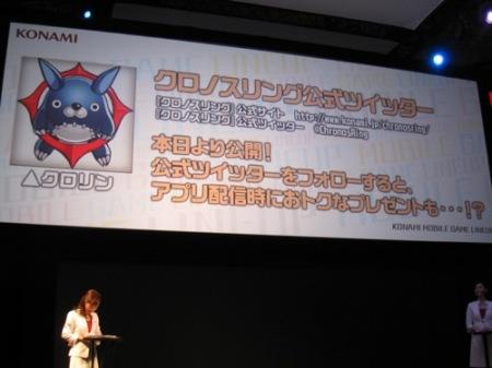 【TGS2014レポート】KONAMI、スマホ向け新作「クロノスリング」「巨神戦争」「キングダムドミニオン」の3タイトルを発表4