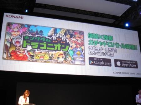 【TGS2014レポート】KONAMI、スマホ向け新作「クロノスリング」「巨神戦争」「キングダムドミニオン」の3タイトルを発表6