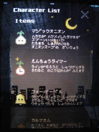 【TGS2014】もし尖ったクールなゲームが見たいなら「インディゲームエリア」へGo! iOS向けゲーム「Million Onion Hotel」をプレイしてみた7