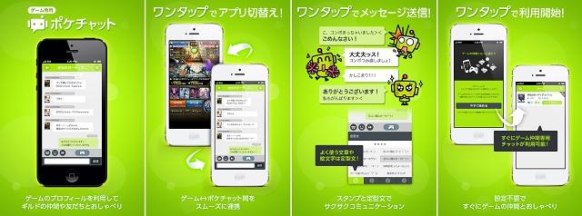 ポケラボ、同社のゲームに対応した専用コミュニケーションアプリ「ポケチャット」の正式サービスを開始1
