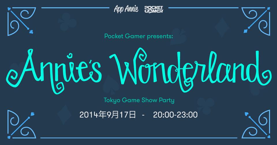 Pocket GamerとApp Annie、9/17に麻布で東京ゲームショウ前夜祭パーティ「Annie's Wonderland」を開催