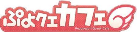 セガネットワークス、マルイシティ渋谷にスマホ向けパズルRPG「ぷよぷよ!!クエスト」のコンセプトカフェを期間限定オープン1