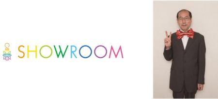 9/9(火)19:00から「桐谷さん」が仮想ライブ空間「SHOWROOM」に登場! スマホ向けゲームアプリ「桐谷さん×チャリ走」でMC野呂佳代さんとバトル