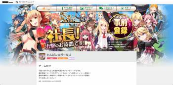 DMMゲームズの新作PC向けブラウザゲーム「かんぱに☆ガールズ」、事前登録者数が5万人を突破 東京ゲームショウにも出展決定