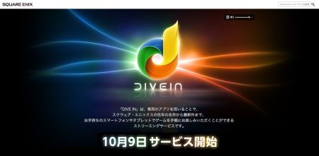 スマホで「FINAL FANTASY XIII」がプレイできる? スクエニ、10/9よりゲームストリーミングサービス「DIVE IN」を提供決定