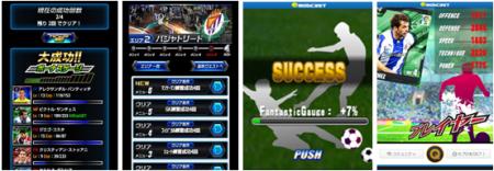 GMOインターネット、モブキャストにてソーシャルサッカーゲーム「スマサカS」を提供開始3