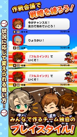 カヤック、ソーシャル野球ゲーム「ぼくらの甲子園!」シリーズ最新作「ぼくらの甲子園!ポケット」のAndroid版をリリース3