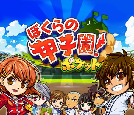 カヤック、ソーシャル野球ゲーム「ぼくらの甲子園!」シリーズ最新作「ぼくらの甲子園!ポケット」のAndroid版をリリース1