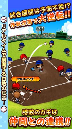カヤック、ソーシャル野球ゲーム「ぼくらの甲子園!」シリーズ最新作「ぼくらの甲子園!ポケット」のAndroid版をリリース2