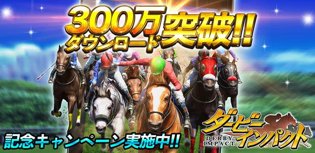 エイチームのスマホ向け本格競走馬育成ゲーム「ダービーインパクト」、300万ダウンロードを突破