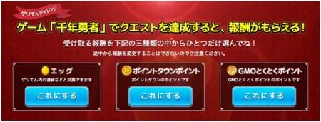 スクエニ、ゲソてんにてPC向けブラウザゲーム「千年勇者~時渡りのトモシビト~」を提供開始3