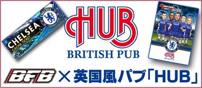 サイバード、スマホ向けサッカークラブ育成ゲーム「バーコードフットボーラー」にて英国風パブ「HUB」と店舗コラボを実施