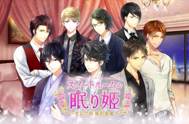 サイバード、現代版恋愛ゲーム「スイートルームの眠り姫◆セレブ的 贅沢恋愛」のネイティブアプリ版をリリース1