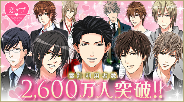 ボルテージの恋愛ドラマアプリ、累計ユーザー数が2600万人を突破1