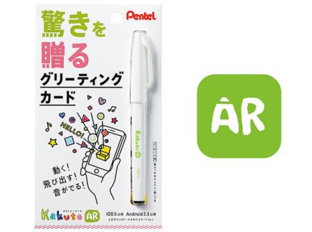 ぺんてる、描いたものやメッセージが動き出すARグリーディングカード「カクトAR」を発売4
