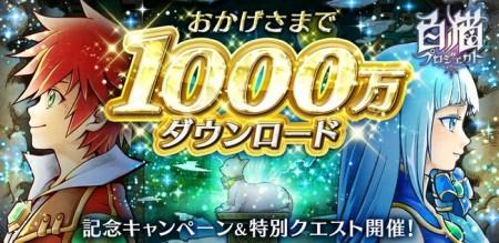 またまたダブル快挙! コロプラの「白猫プロジェクト」1000万ダウンロード&「合体RPG 魔女のニーナとツチクレの戦士」100万ダウンロードを突破1