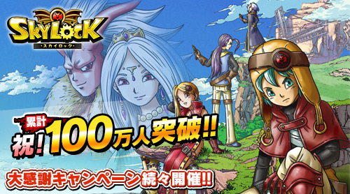 gloopsのソーシャルゲーム「SKYLOCK」、100万ユーザー突破1