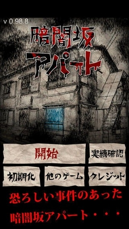 """プロディジ、""""立体音響""""で恐怖を演出するスマホ向けホラーゲーム「暗闇坂アパート」をリリース1"""