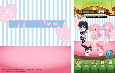 ジークレスト、スマホ向けアバターアプリ「CocoPPa Play」にてサンリオキャラクター「マイメロディ」「クロミ」とコラボ2