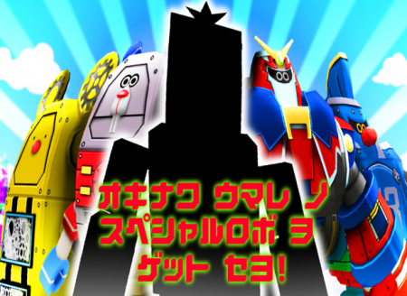 """沖縄のデザインチームDOKUTOKU460とブリブサー、""""トントン相撲""""を再現したスマホ向け物理3D相撲アクションゲーム「ギガキャットVSメガロボット」をリリース2"""