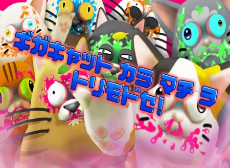 """沖縄のデザインチームDOKUTOKU460とブリブサー、""""トントン相撲""""を再現したスマホ向け物理3D相撲アクションゲーム「ギガキャットVSメガロボット」をリリース3"""