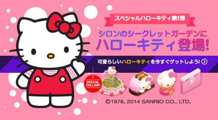 ゲームヴィルジャパン、スマホ向けレストラン経営ゲーム「シロンのシークレットガーデン」にてハローキティとコラボ1