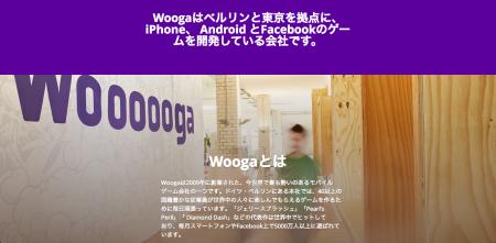 ドイツのソーシャルゲーム企業Woogaが日本に進出 日本事業責任者として元LINE Game事業担当の大塚純氏が就任2