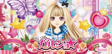 enish、ファッションゲーム「ガルショ☆」を位置ゲープラットフォーム「コロプラ」で配信決定 事前登録受付中