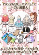 enish、ファッションゲーム「ガルショ☆」を位置ゲープラットフォーム「コロプラ」で配信決定 事前登録受付中3