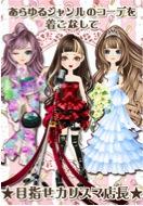 enish、ファッションゲーム「ガルショ☆」を位置ゲープラットフォーム「コロプラ」で配信決定 事前登録受付中4