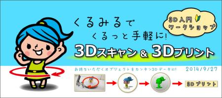被写体をくるっと360°簡単撮影できる便利アイテム「くるみる」、撮影した画像から3Dプリンタで出力可能なデータを作る機能を追加1